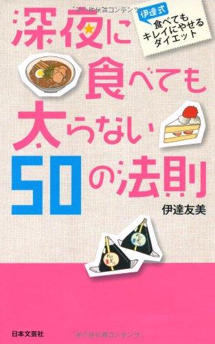 深夜に食べても太らない50の法則