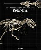 恐竜の復元