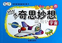 Let the children fall in love thinking 101 whimsy: the universe(Chinese Edition)