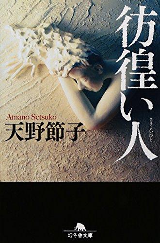 彷徨い人 (幻冬舎文庫)