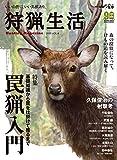 狩猟生活 2020VOL.6