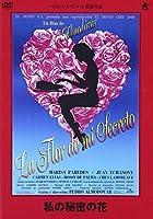 私の秘密の花 [DVD]
