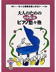 もっと音楽を楽しみたい 大人のためのピアノ悠々塾 中級編 1