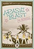 ARASHI BLAST in Hawaii(通常盤) DVD