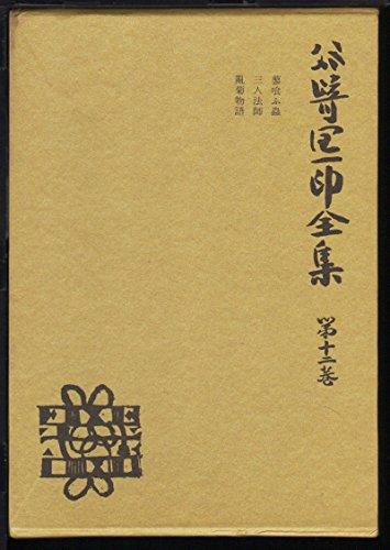 谷崎潤一郎全集〈第12巻〉 (1982年)