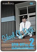 School of Darts ダーツDVD スクールオブダーツ スピンオフ vol.2