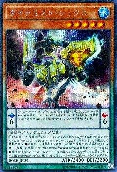 遊戯王/第9期/7弾/BOSH-JP029SE ダイナミスト・レックス【シークレットレア】