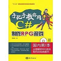 手把手教你用C#制作RPG游戏