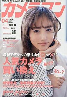 カメラマン 2020年4月号 [雑誌]