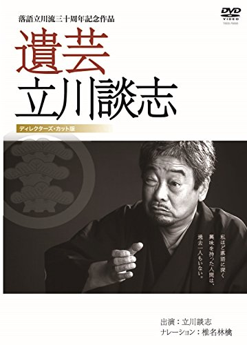遺芸 立川談志 [DVD]