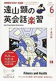 NHKラジオ遠山顕の英会話楽習 2019年 06 月号 [雑誌]