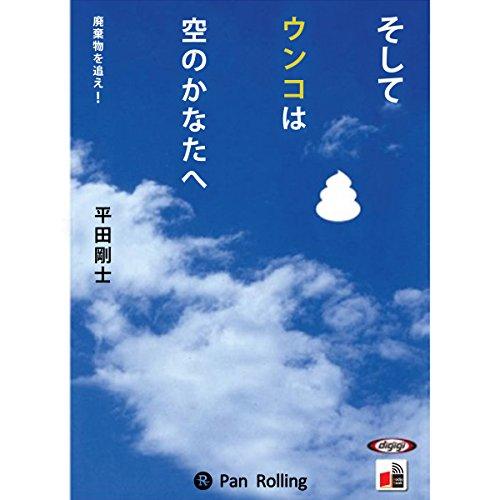 そしてウンコは空のかなたへ -廃棄物を追え! | 平田 剛士