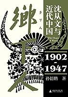 乡下人 —沈从文与近代中国(1902—1947)*