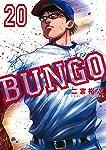 BUNGO―ブンゴ― 20 (ヤングジャンプコミックス)