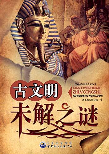 古文明未解之谜 (Chinese Edition)