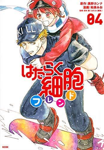 はたらく細胞フレンド コミック 1-4巻セット [コミック] 黒野カンナ; 和泉みお/清水茜