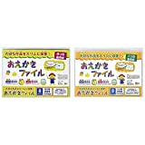 【セット買い】ナカバヤシ おえかきファイル 四つ切画用紙 CBCT-B3C & おえかきファイル 八つ切画用紙 CBCT-B4C