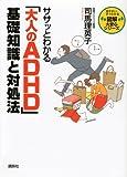 ササッとわかる 「大人のADHD」 基礎知識と対処法 (図解 大安心シリーズ)