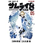 サムライ8 八丸伝 コミック 全5巻セット