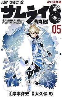【コミック】サムライ8 八丸伝(全5巻)