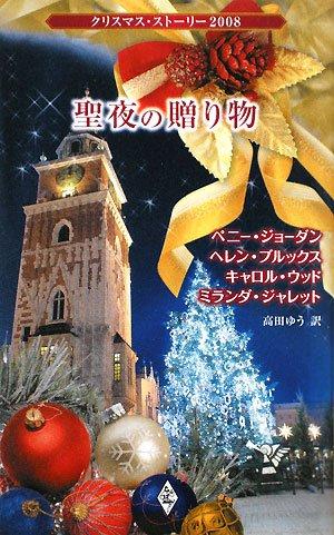 聖夜の贈り物―クリスマス・ストーリー2008の詳細を見る