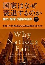 表紙: 国家はなぜ衰退するのか 権力・繁栄・貧困の起源(下)   ダロン・アセモグル