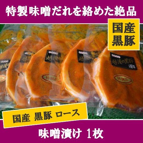 お肉屋さんの絶品 黒豚 ロース 味噌漬け 1枚【 国産 黒豚ロース ★】
