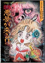 恐怖悪夢が来る (TOEN COMICS HORROR SERIES)