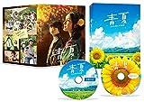 青夏 きみに恋した30日 豪華版DVD[DVD]