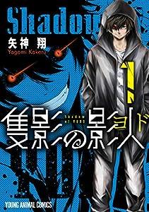 隻影の影人 1 (ヤングアニマルコミックス)