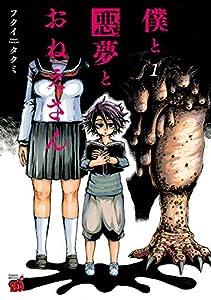 僕と悪夢とおねえさん 1 (チャンピオンREDコミックス)