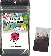 フラワーパレット 切り花染色剤 自由研究 フラワーアレンジメント プレゼント (ピンク)