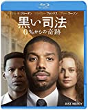 黒い司法 0%からの奇跡 ブルーレイ&DVDセット[Blu-ray/ブルーレイ]