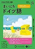 NHKラジオ まいにちドイツ語 2020年 8月号 [雑誌] (NHKテキスト)