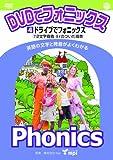 DVDでフォニックス (4) ドライブでフォニックス!