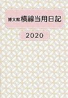 博文館 日記 2020年 B6 中型横線当用日記 ソフト版 No.212 (2020年 1月始まり)