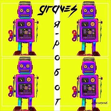 Я - робот (Radio Edit)