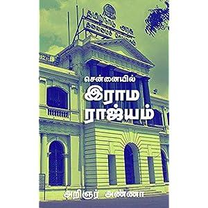 சென்னையில் 'இராம ராஜ்யம்'!: பேரறிஞர் அண்ணாவின் கட்டுரைகள் – தொகுதி பத்து (Tamil Edition)