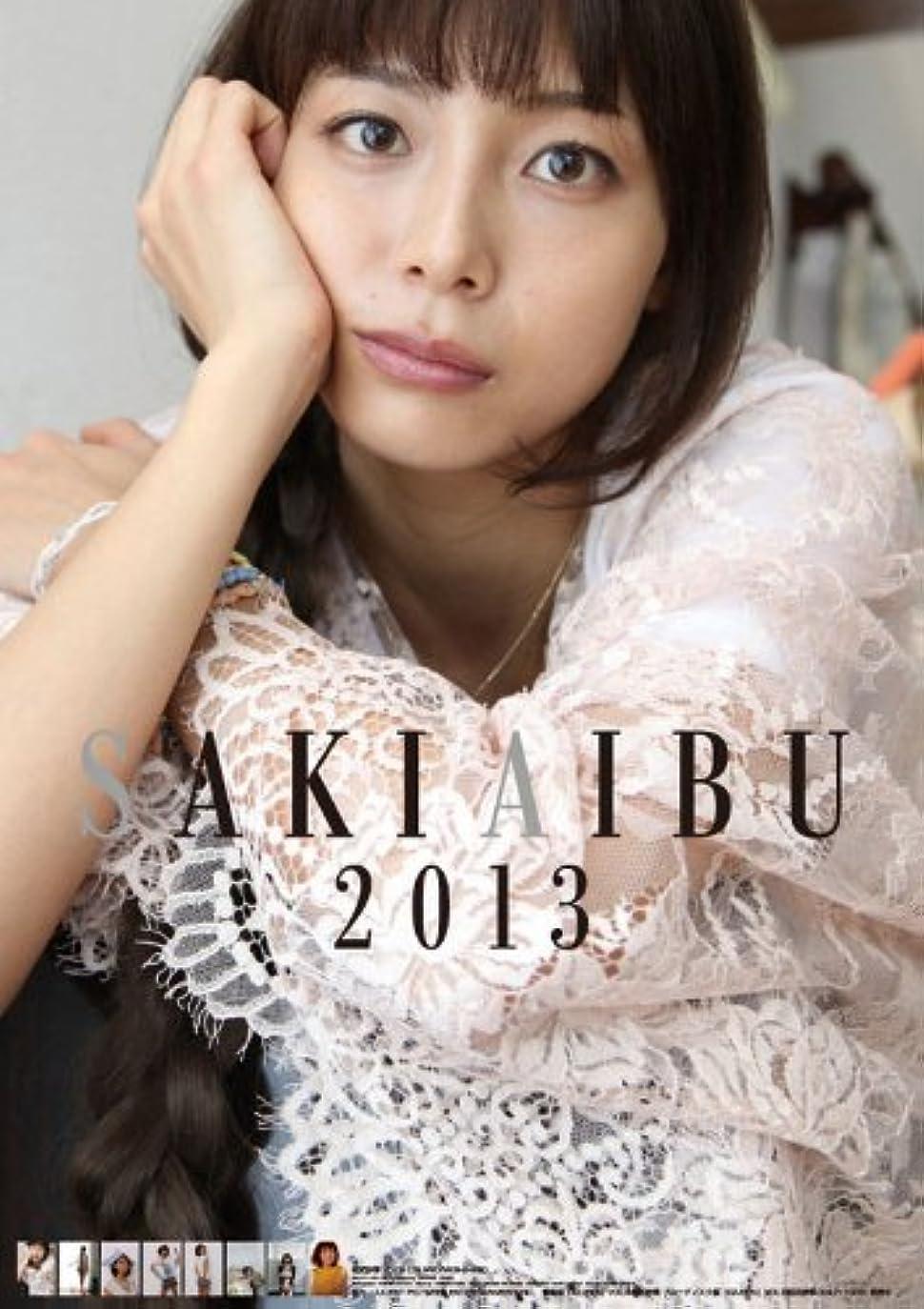 お酢思いやりはがき相武紗季 2013カレンダー
