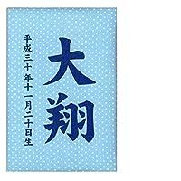 名前入り立札 名前・生年月日 彩葉(いろは) パステル水玉 ブルー 高さ12cm (601057) 木製ヒノキ プリント名前・生年月日入り五月人形 [メール便発送] 配達指定不可