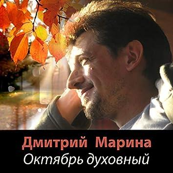 Октябрь духовный
