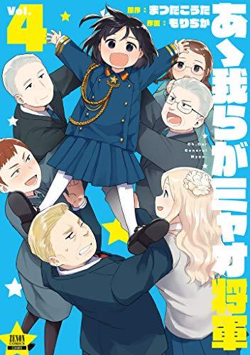 あゝ我らがミャオ将軍 4巻 (ゼノンコミックス)