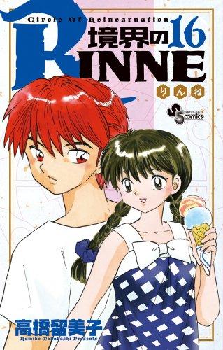 境界のRINNE (16) (少年サンデーコミックス) - 高橋 留美子