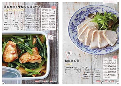 野菜がおいしすぎる作りおき管理栄養士の体にいいラクおかず184