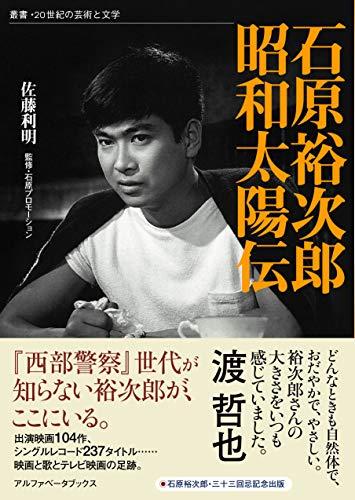 石原裕次郎 昭和太陽伝 (叢書・20世紀の芸術と文学)
