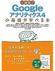 1週間でGoogleアナリティクス4の基礎が学べる本 (1週間で基礎が学べるシリーズ)