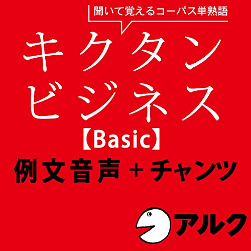 『キクタン ビジネス【Basic】例文+チャンツ音声 (アルク/ビジネス英語/オーディオブック版)』のカバーアート
