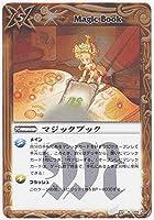 【バトルスピリッツ】 第2弾 激翔 マジックブック レア bs02-108