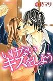 いけないキスをしよう(1) (KCデラックス 別冊フレンド)