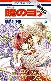 暁のヨナ【期間限定無料版】 5 (花とゆめコミックス)